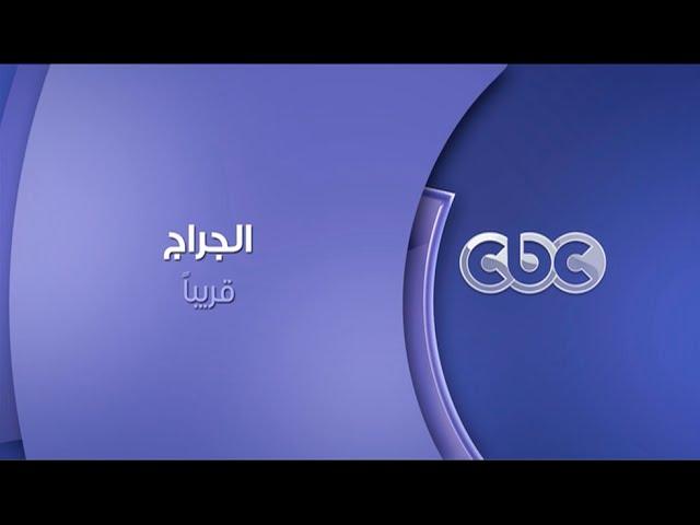 #CBCegy | #CBCPromo | انتظرونا .. الجراج ... قريبا على سي بي سي
