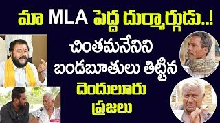 మా MLA పెద్ద దుర్మార్గుడు | Denduluru Public on Chintamaneni Prabhakar Behavior | AP Next Cm 2019