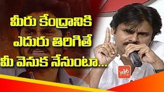 Pawan Kalyan Excellent Answers to YS Jagan about His Comments | Pawan Kalyan Press meet