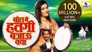 Bol Main Halgi Bajau Kya -   - Marathi Lokgeet - Sumeet Music 3.55 MB