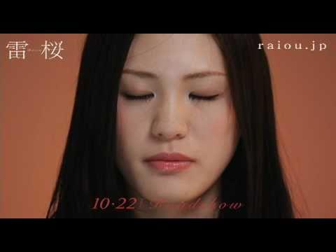 【泣きガール】感動と涙― 映画「雷桜」 ゆりあ 篇