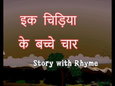 Ek Chidiya Ke Bachche Char - Rhymetic Story video
