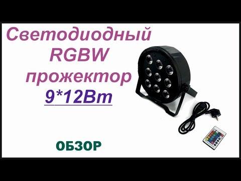 Led Par RGBW 9*12Вт из Китая Музыкальное оборудование Музыкальный магазин Световое оборудование