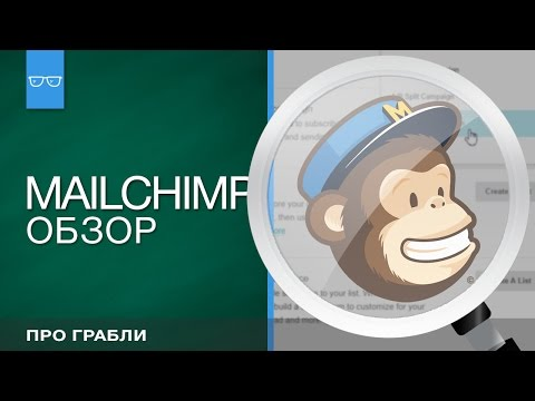 Mailchimp #1: Обзор сервиса / Review of email marketing software (login, pricing)
