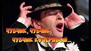 ЧУБЧИК ЧУБЧИК ЧУБЧИК КУЧЕРЯВЫЙ Музыкальный клип Swing Dance Band Odessa Любителям свинга Танцы 2018