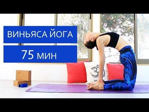 Йога виньяса - пранаяма - медитация для всех уровней 75 мин | chilelavida