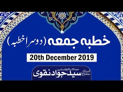 Khutba e Juma (2nd Khutba) - Ustad e Mohtaram Syed Jawad Naqvi - 20th December 2019 [with titles]