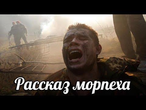 Исповедь морпеха воевавшего в Чечне , Рассказ морского-пехотинца