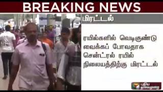Chennai central railway authorities receive bomb threat letter by Maoists