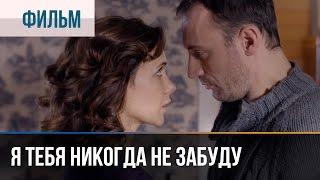 ▶️ Я тебя никогда не забуду - Мелодрама   Смотреть фильмы и сериалы - Русские мелодрамы 87.25 MB