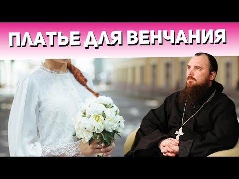 Платье для венчания. Священник Максим Каскун