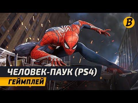 Человек-Паук (PS4) 2017 E3 - Геймплей (DUB)