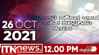 ITN News 2021-10-26   12.00 PM