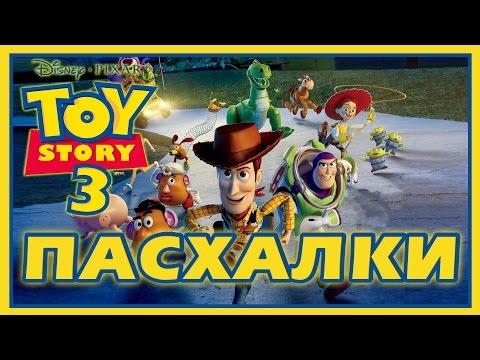 Пасхалки в мультфильме - История игрушек 3 / Toy Story 3 [Easter Eggs]
