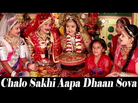 New Rajasthani Song 2014 | Chalo Sakhi Aapa Dhaan Sova | Rajasthani Marriage Geet video