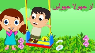 Aao Jhoola Jholain | آؤ جھولا جھولیں | Urdu Poems Collection for Kids