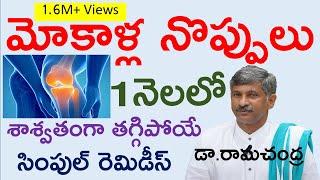 పైసా ఖర్చు లేకుండా మోకాళ్ల నొప్పులు తగ్గాలంటే Knee Pains Remedy Dr Ramchandra Videos Dr Ramchandra