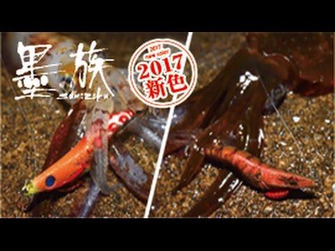 墨族2017新色紹介
