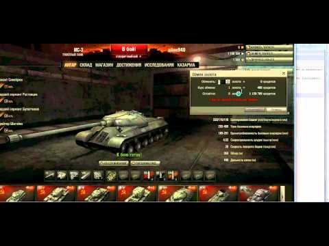 World of Tanks бесплатное пополнение голда и серебра на счет!