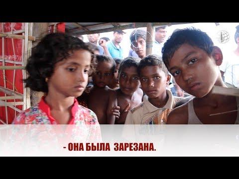Факты преступлений против  рохинджа в Бирме, интервью Ассоциации Сальсабиль