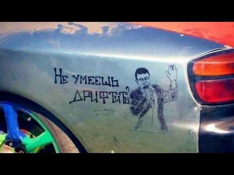 Автомобили Надписи Лучшие | Inscriptions on the car. Best. Подборка 2013.wmv