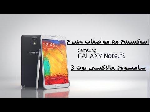 Unboxing galaxy Note 3 & Review  انبوكسينج مع شرح كامل عن مواصفات الجالاكسي نوت 3