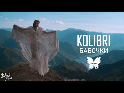 Kolibri - Бабочки (Премьера трека 2018)