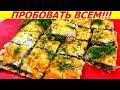 БОМБА! Закусочный Ленивый Пирог из Лаваша с Грибами! Без возни с тестом за 10 мин. + выпечка