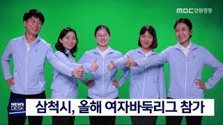 투/삼척시, 올해 처음 여자바둑리그 참가