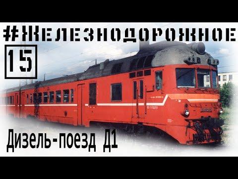 Вспоминаем дизель-поезд Д1. Лучший транспорт СССР. Ностальгия #Железнодорожное -  15 серия.