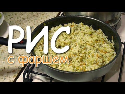 Рис с фаршем как приготовить