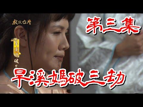 台劇-戲說台灣-旱溪媽破三劫-EP 03