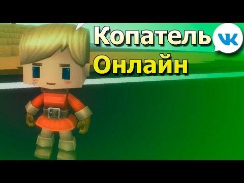 druzya-igrayut-v-kopatel-onlayn