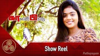 Kaatchi Pizhai Team Interview in Showreel   PuthuyugamTV