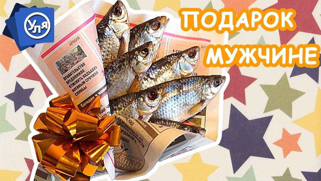 Рыба в подарок на день рождения 90