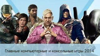 Лучшие игры 2014 года в итогах от «Игр@Mail.Ru»