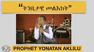 PROPHET YONATAN AKILU PROPHETIC MESSAGE 27 APR 2018