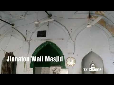Jinnaton Wali Masjid Lucknow Uttar Pradesh ! देखिए जिन्नातों वाली मस्जिद का खूबसूरत नजारा