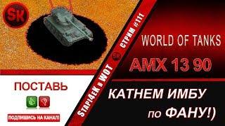 AMX 13 90 # КАТНЕМ ИМБУ ПО ФАНУ!) # СТРИМ -111 # World of Tanks