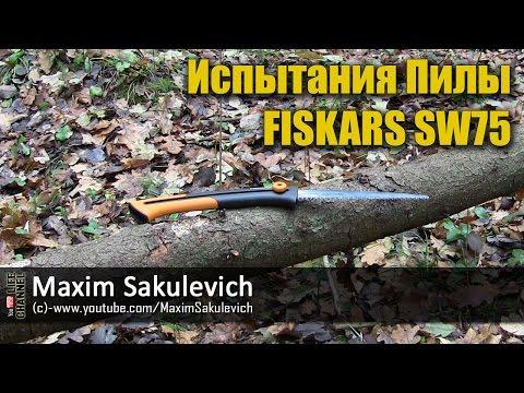 Испытания Пилы FISKARS SW75 (Fiskars SW75 Outdoor Testing)
