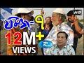 Jomoj 7 | Mosharraf karim | Prova | Bangla Natok | Rtv Natok