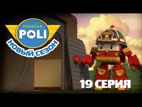 Робокар Поли - Приключение друзей - Рыбка для Макса (Мультфильм 19)