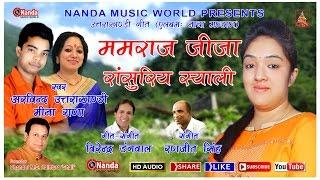Mamaraj Jija.. Ransuriya Syali | Latest Uttarakhandi Song | Meena Rana & Arvind Uttarakhandi