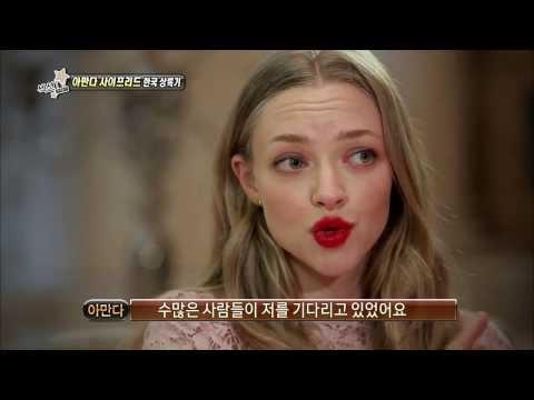 [HOT] 섹션 TV 연예통신  - 할리우드 최고의 스타 아만다 사이프리드 한국 상륙기 20131208