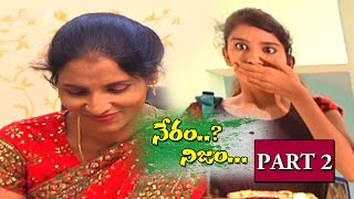 illegal-affair-leads-to-daughter-fatal-neram-nijam-part-2-ntv