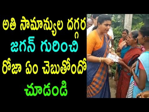 YSRCP MLA Roja Visits AT AP Villages Common Peoples Supports On YS Jagan cm 2019 | Cinema Politics