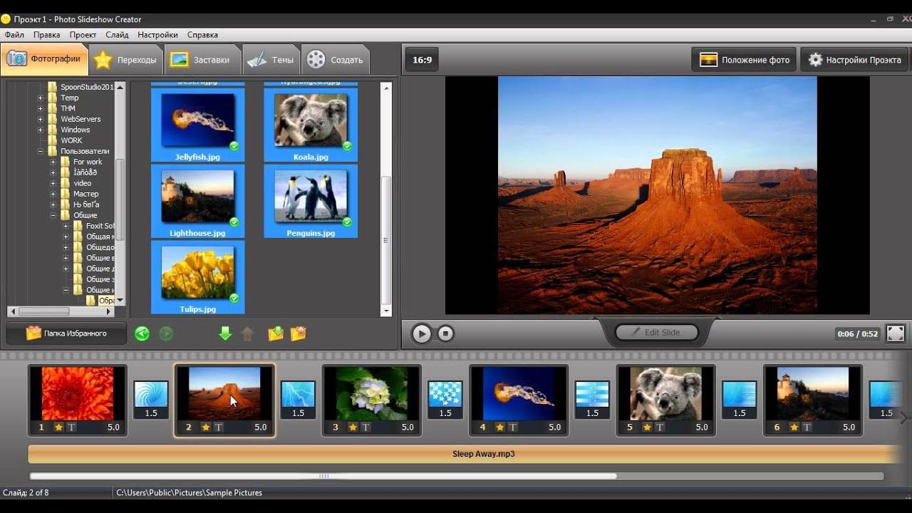 Слайд шоу из фотографий с музыкой. Как сделать слайд шоу программой Photo Slideshow Creator? - YouTube