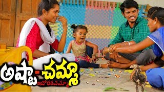 Ashta Chamma | Ultimate Village Comedy | Creative Thinks
