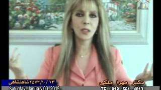 01-03-2015 مهرا ملكى- آزادى زنان, بخش يكم