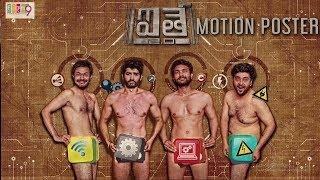 Aithe 2 0 Movie Motion Poster @ Indraneil Sengupta, Zara Shah, Abhishek, Kartavya Sharma, Neeraj, Mr